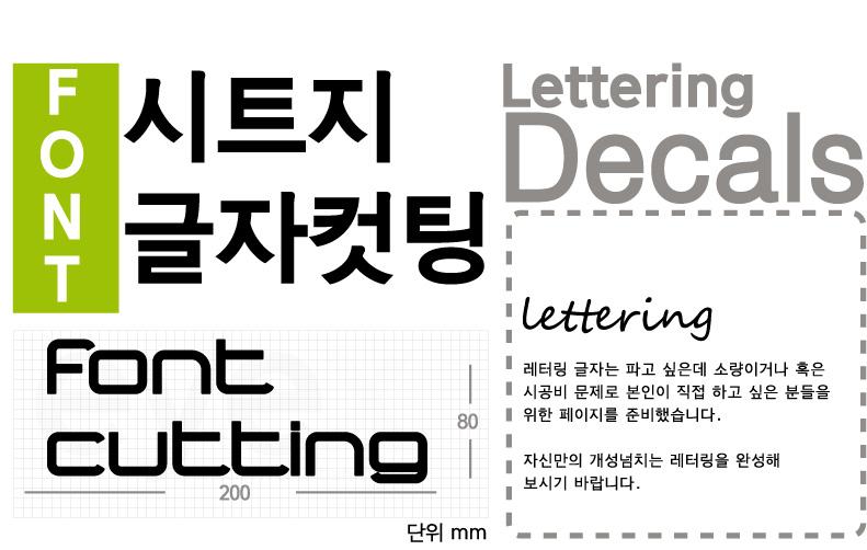시트지 글자컷팅 lettering decals
