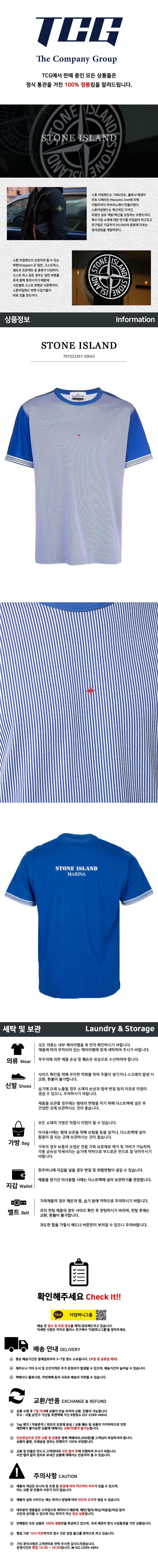 스톤아일랜드 7015233X1 V0043 크루넥 티셔츠 T19C353