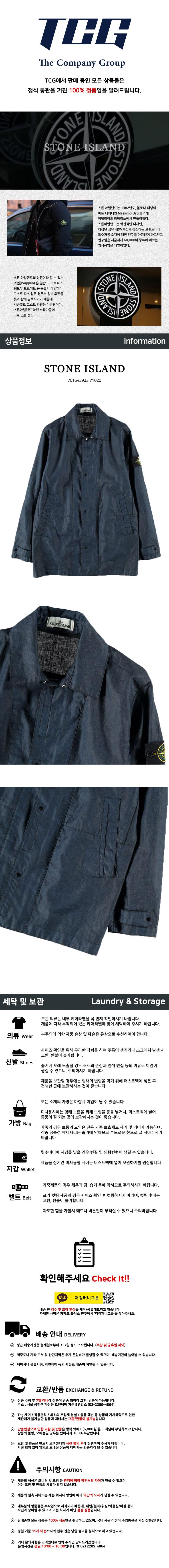 스톤아일랜드 701543933 V1020 싱글 브레스티드 집업 자켓 T19C356