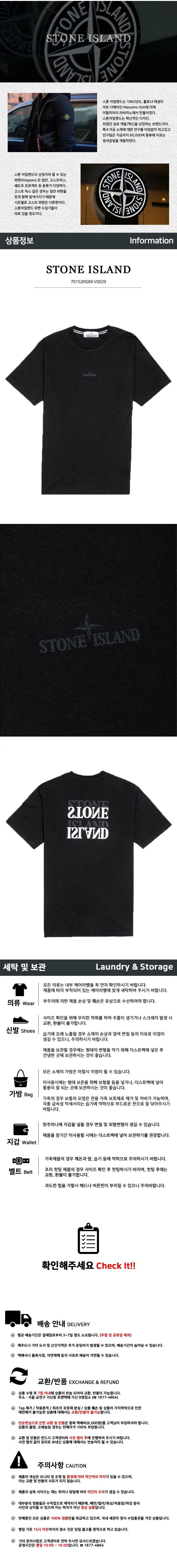 스톤아일랜드 70152NS89 V0029 레터링 반팔 티셔츠 T19C419