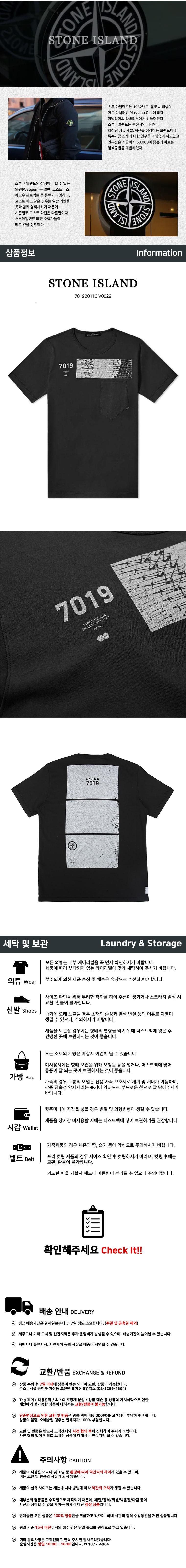 스톤아일랜드 701920110 V0029 쉐도우 프린팅 반팔 티셔츠 T19C363