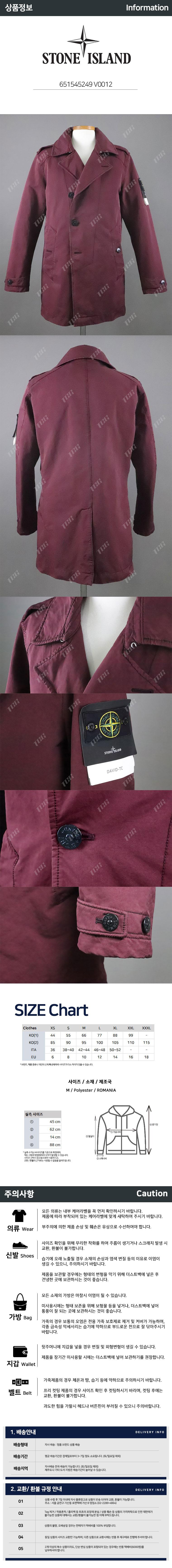 스톤아일랜드 651545249 V0012 DAVID TC 트렌치 자켓 T19C109