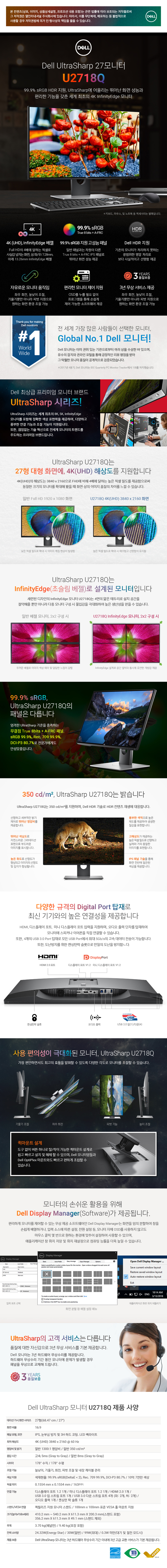 Dell 4K UHD HDR High Resolution U2718Q Dell 27inch Monitors