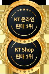 KT온라인, KT샵, 네이버쇼핑 KT 1위