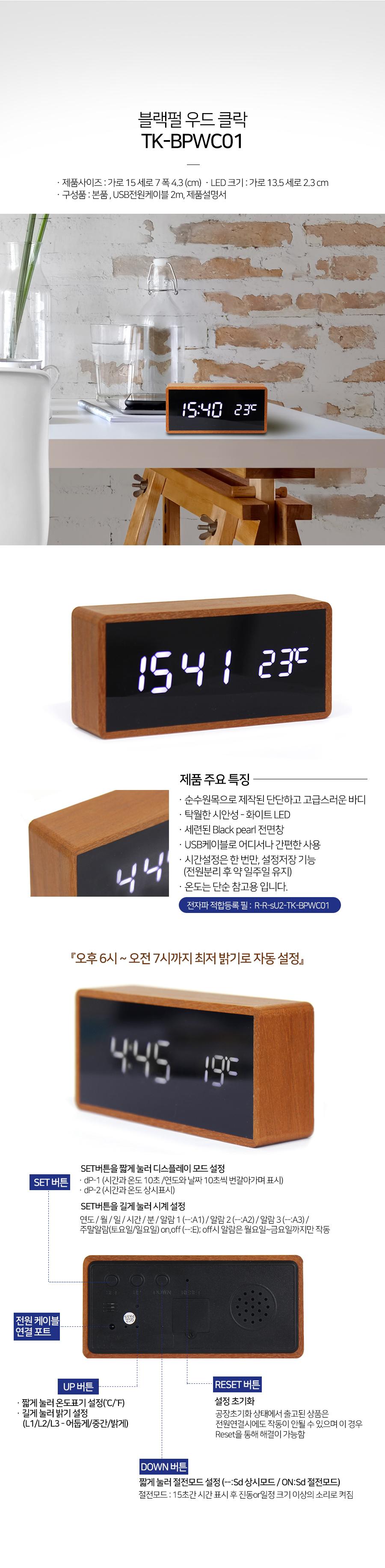 텐교 천연원목 블랙펄 우드클락 TK-BPWC01 - 텐교, 20,500원, 알람/탁상시계, LED/디지털시계