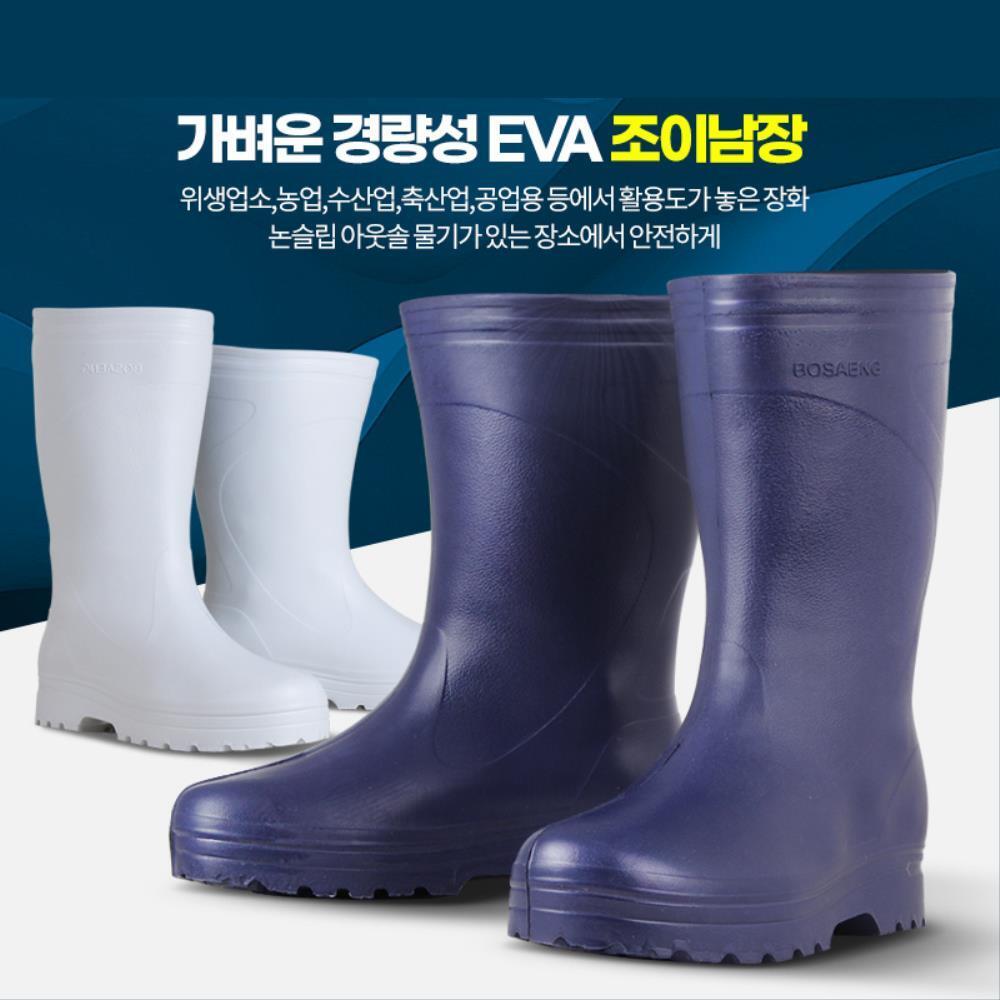 세차장 농사 작업용 논슬립 남성 반장화 작업안전장화 신발