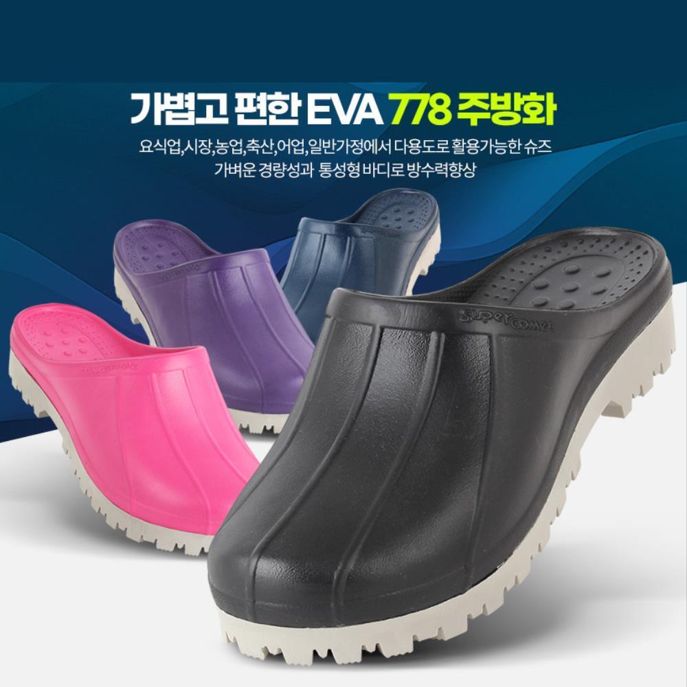어시장 식당 주방화 논슬립 신발 슬리퍼 방수슬리퍼 안전조리화