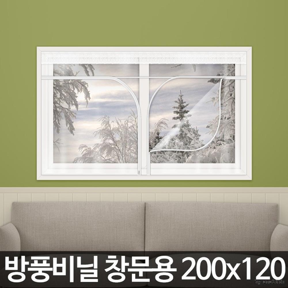 난방비 절약 방풍비닐 창문용 바람막이 방풍막이 창문방풍막