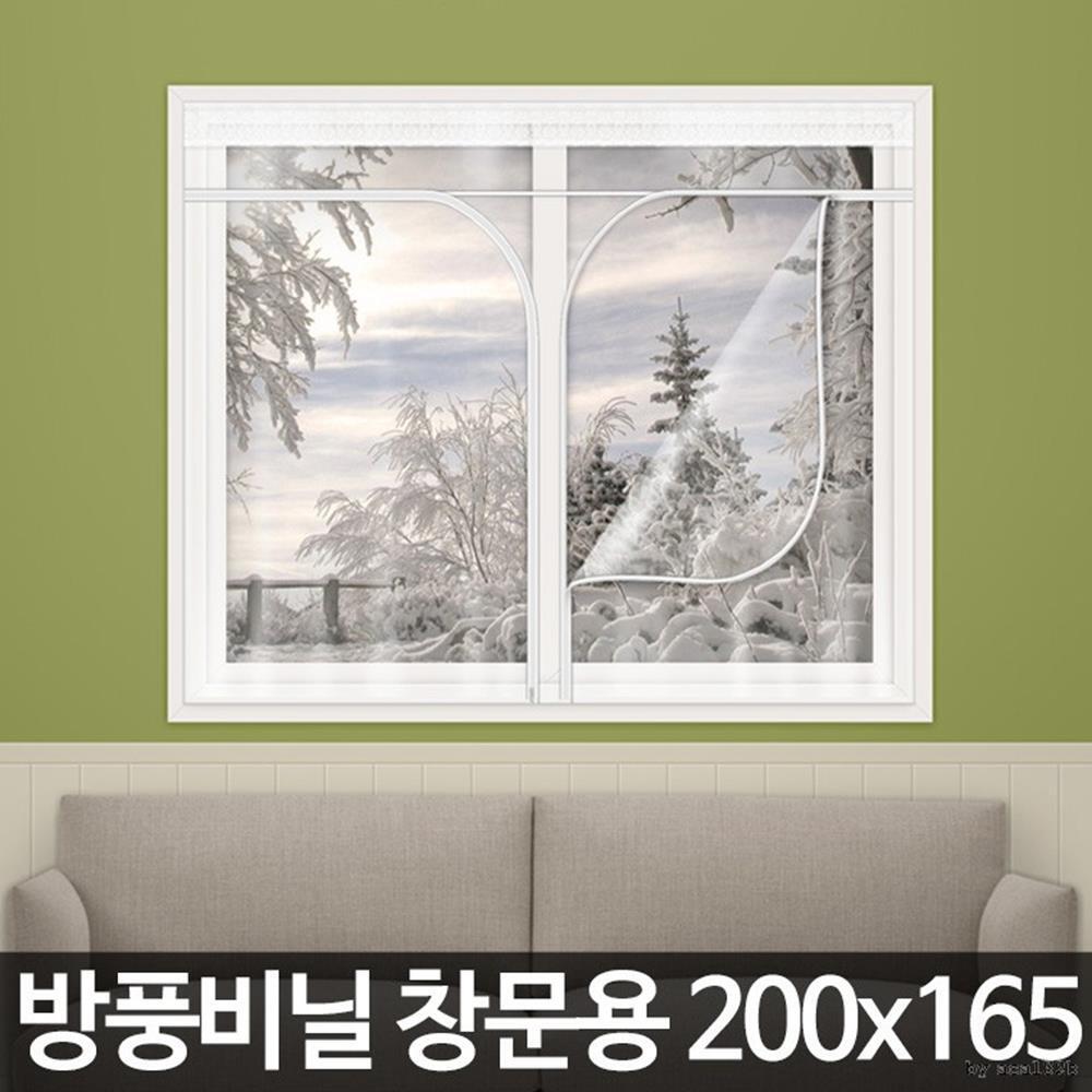 난방비 절약 겨울필수 창문용 방풍비닐 창문단열비닐 우풍비닐