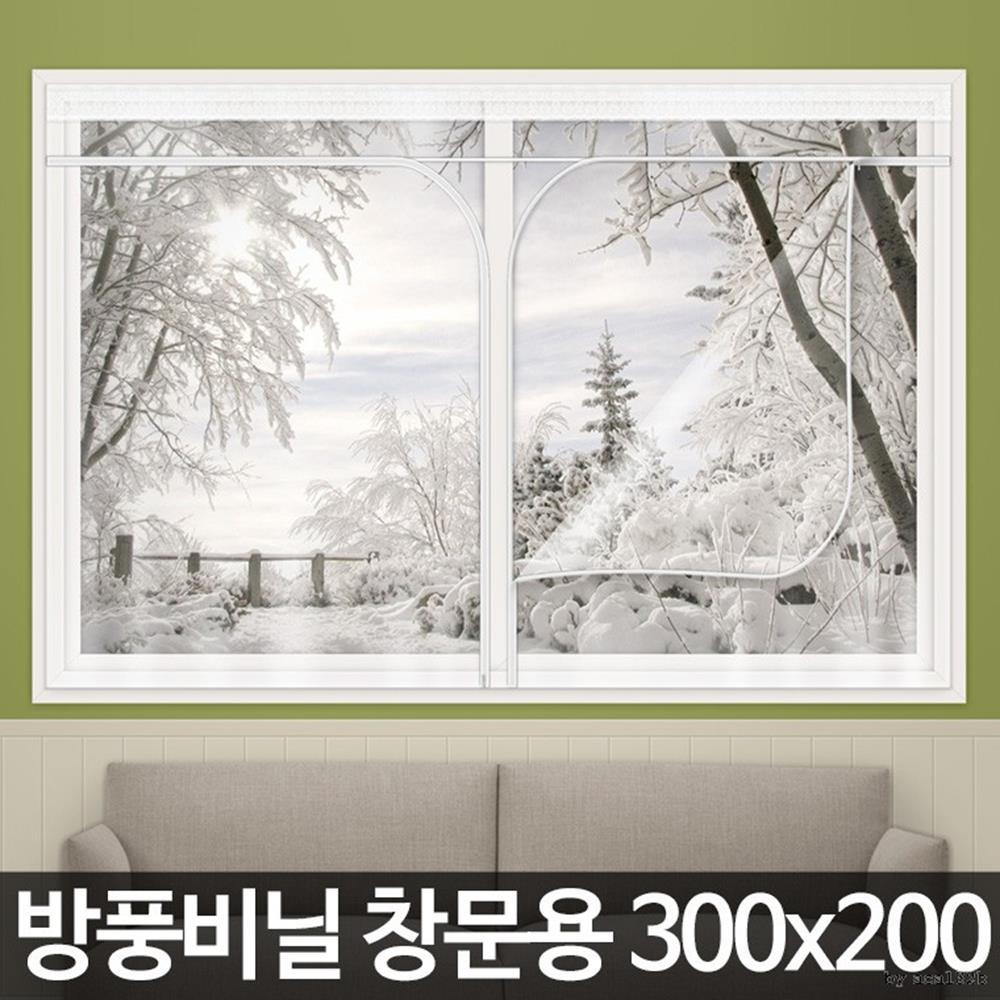 겨울철 환기 간편 지퍼형 창문용 방풍비닐 외풍비닐 창문용방풍