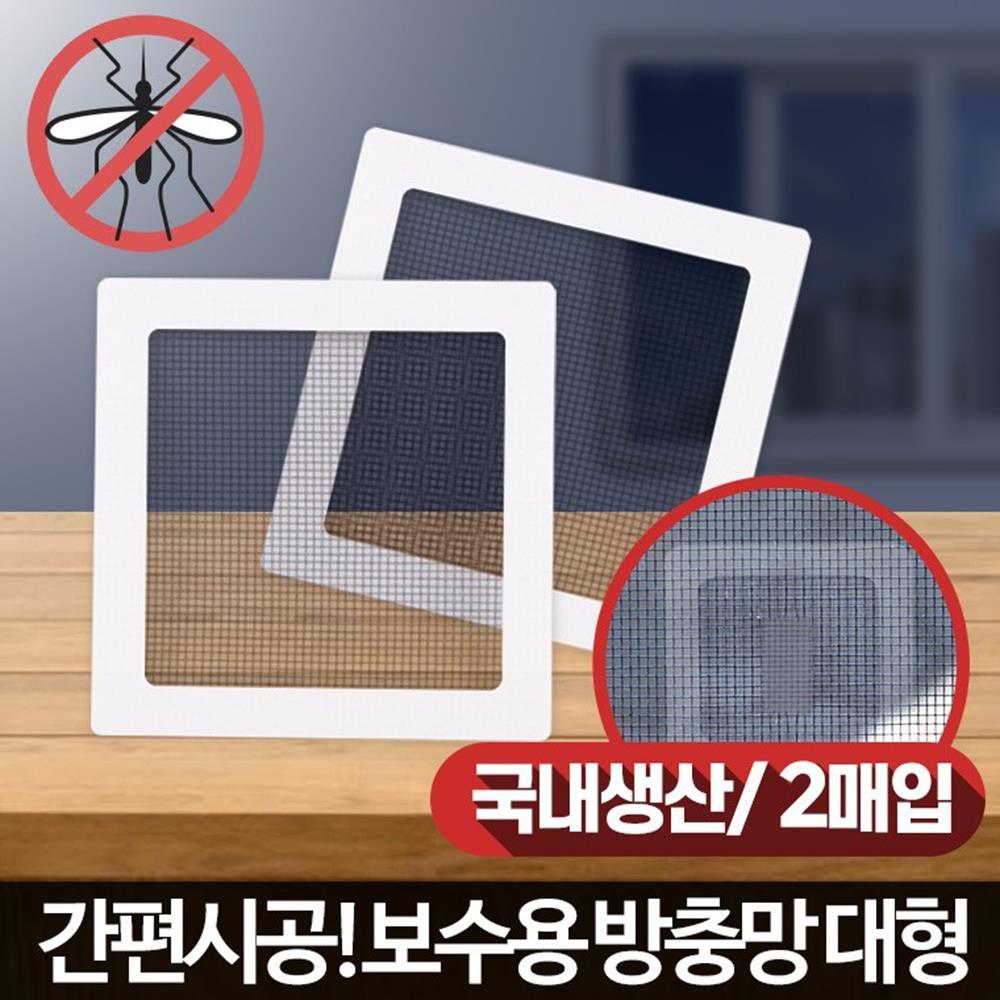 창문 모기장 수리 보수용 방충망 테이프 방충망고치기
