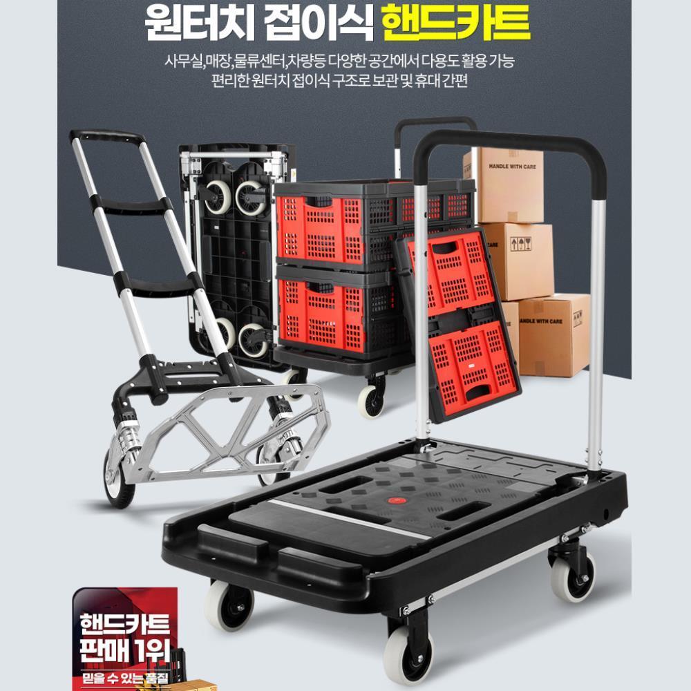 매장 물류 운반 카트 대차 핸드카 달리 운반수레 짐수레 운반구