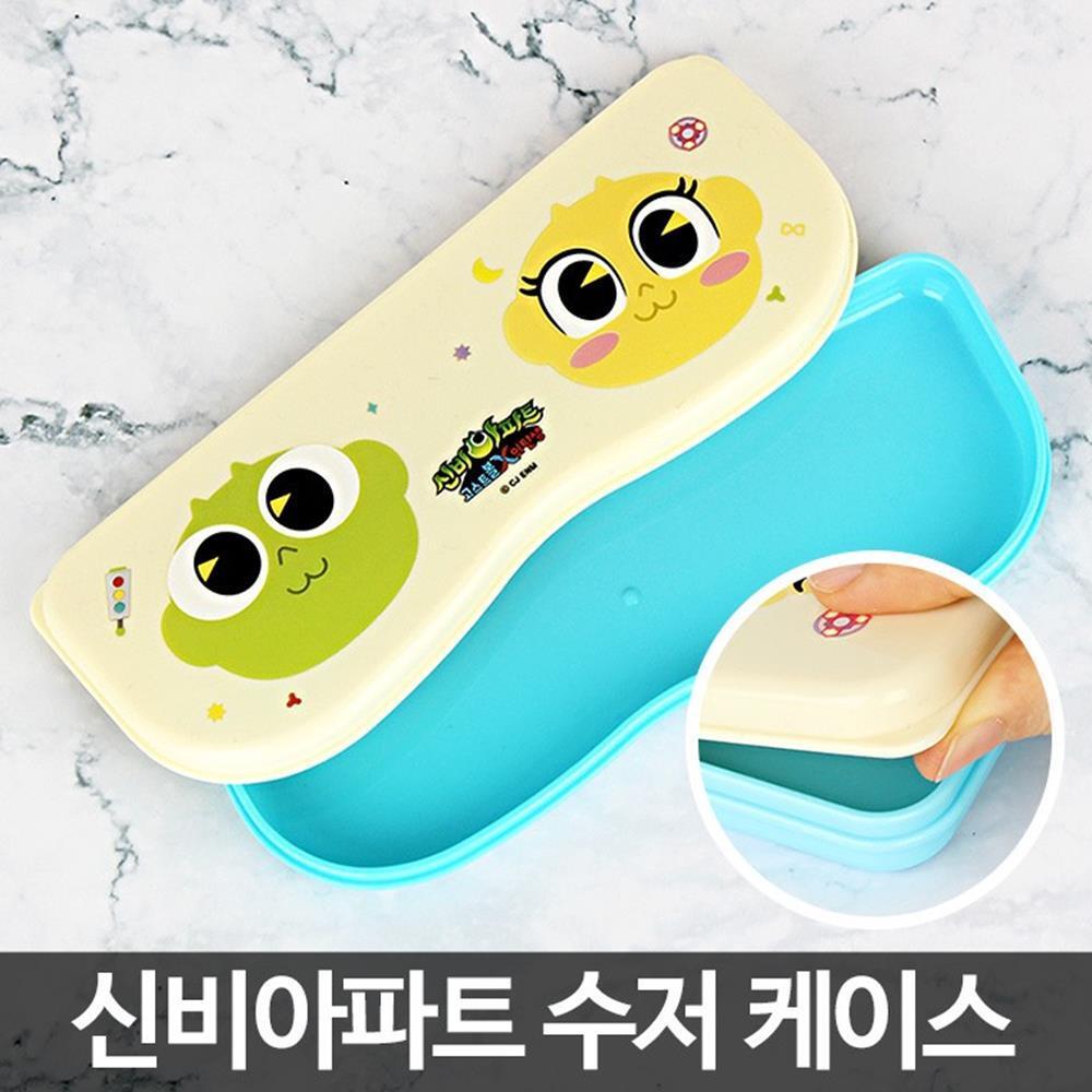 어린이 소풍 수저집 수저통 수저케이스 아기 아동