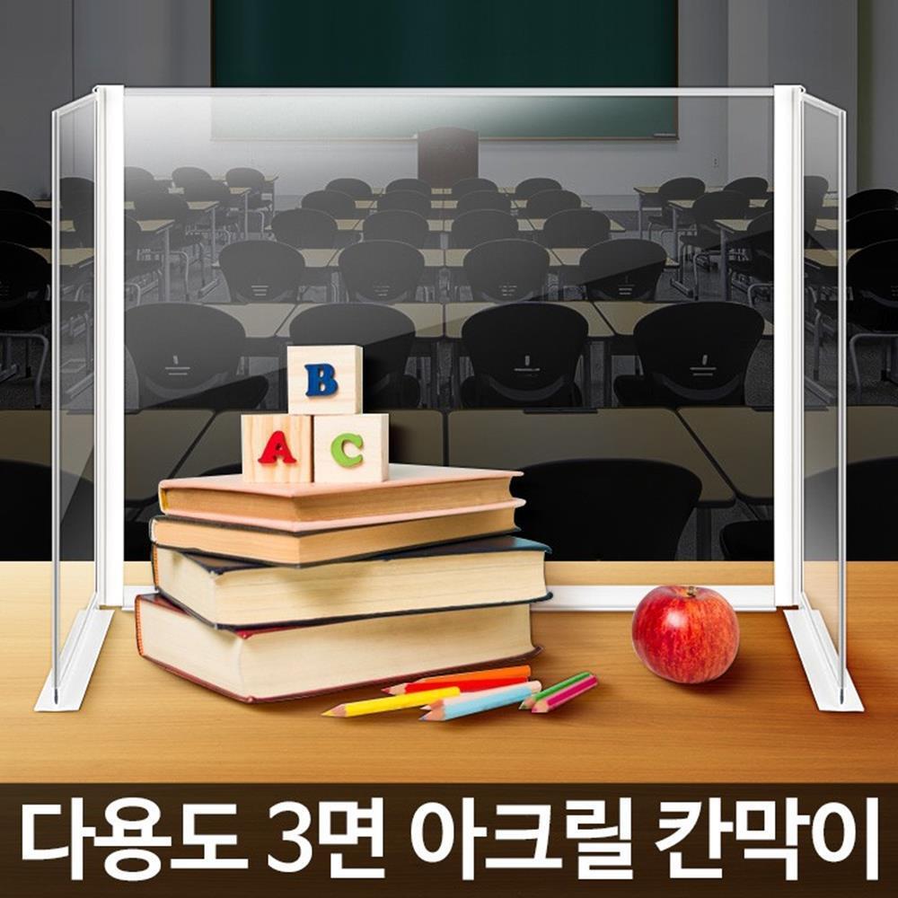 학원 도서관 투명 아크릴 칸막이 가림막 식당칸막이