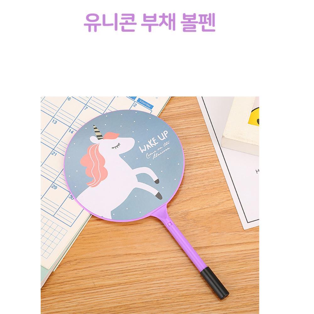 가게 업소 판촉 홍보용 유니콘 부채 볼펜 10개 시원부채
