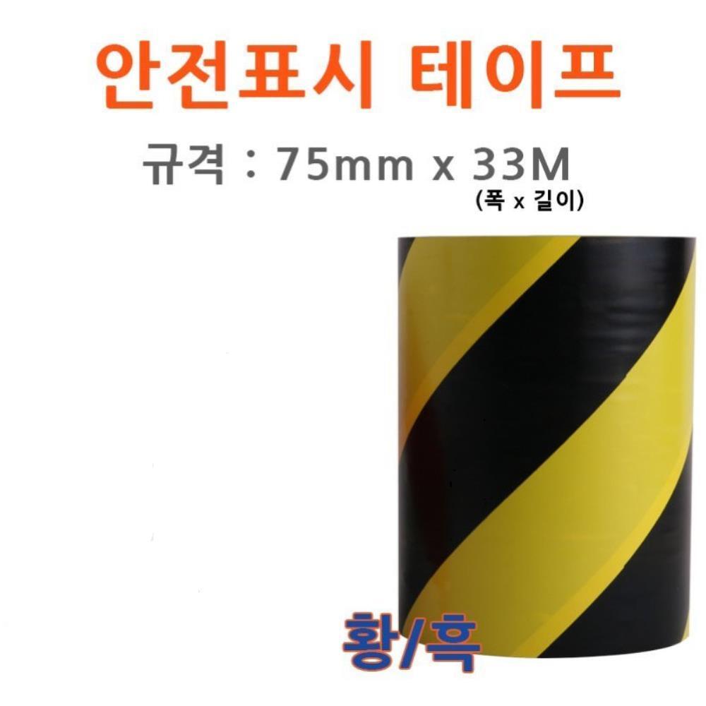 현장 구역 정리 안전 표시 사선 테이프 위험표지 안전용품