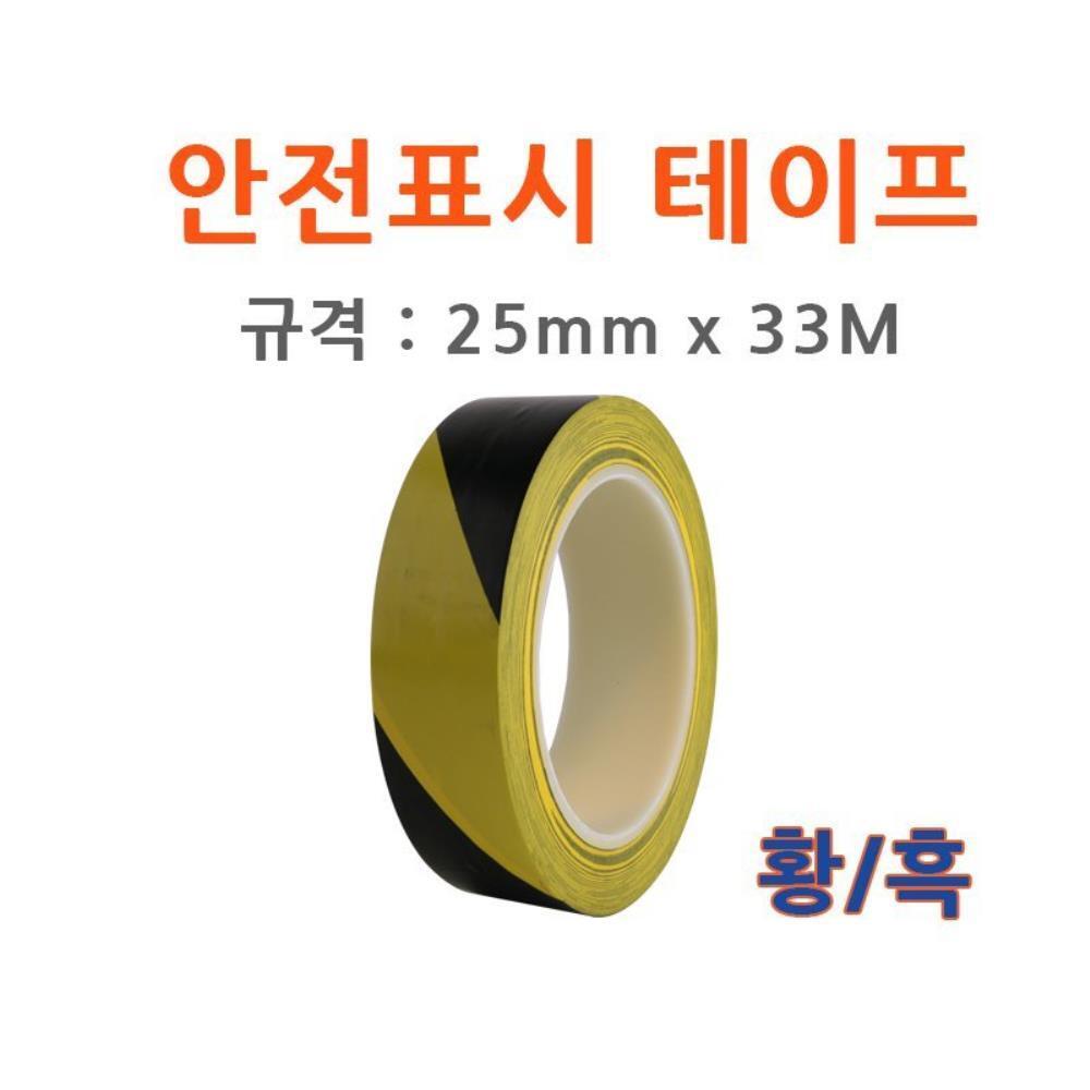 체육관 바닥 안전표시 사선 테이프 황흑색 안전라인 경고표시