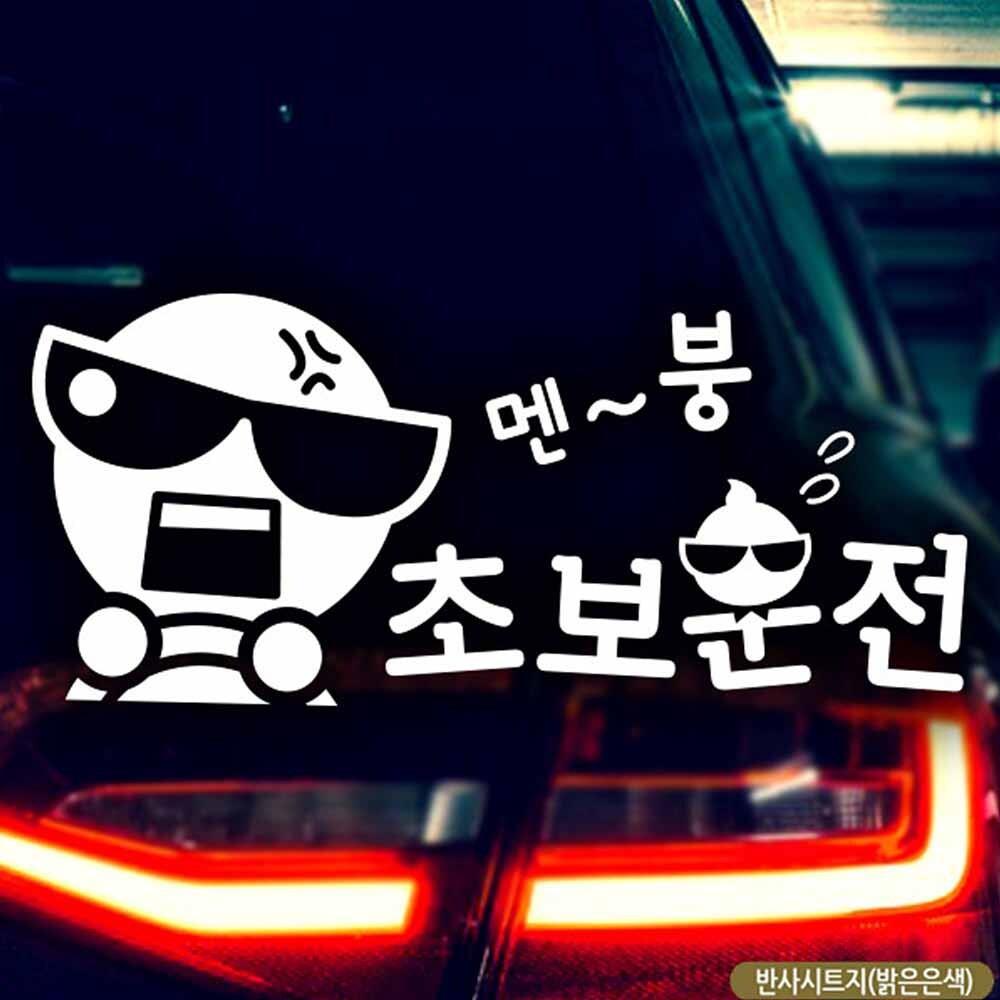 자동차스티커 동글썬맨 멘붕초보운전 반사시트지 안전운전스티커