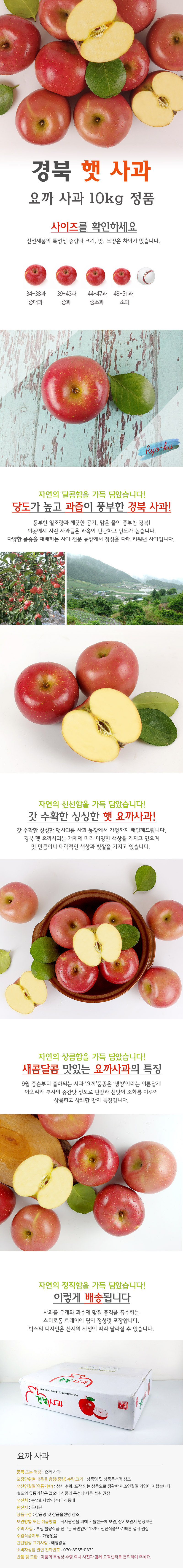 apple_ryo_10kg.jpg