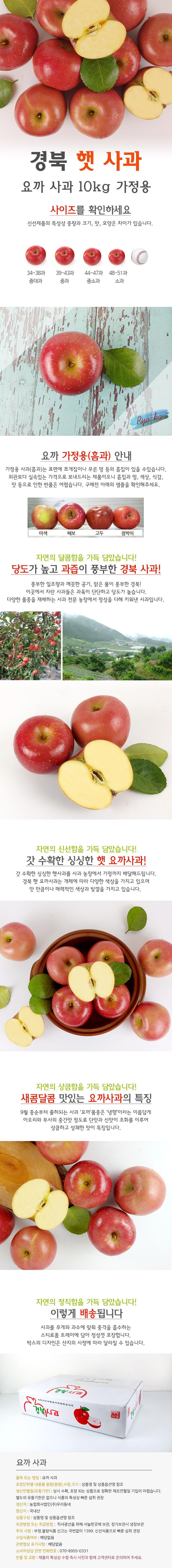 apple_ryo_10kg_home.jpg