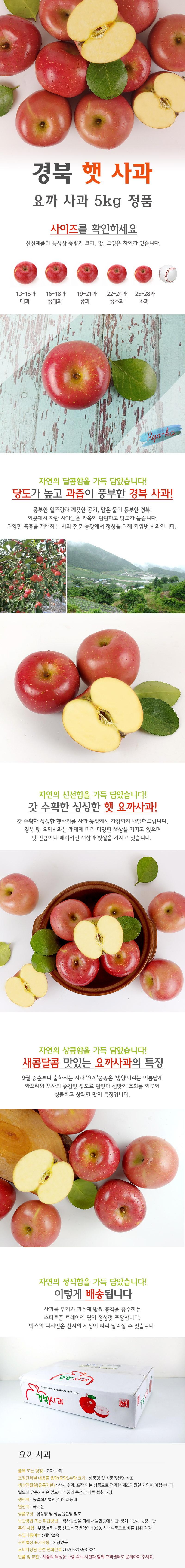 apple_ryo_5kg.jpg