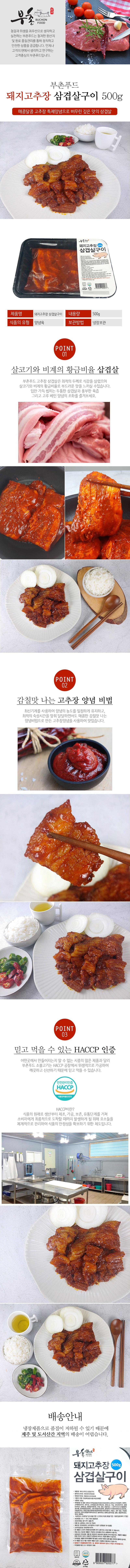 BC_pig3gochujang.jpg