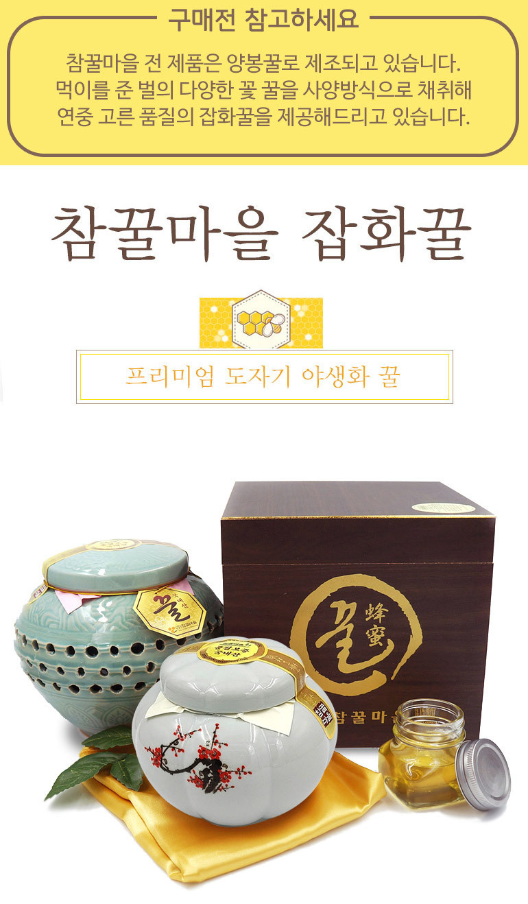 CHAM_honey_pottery_1_2kg_01.jpg