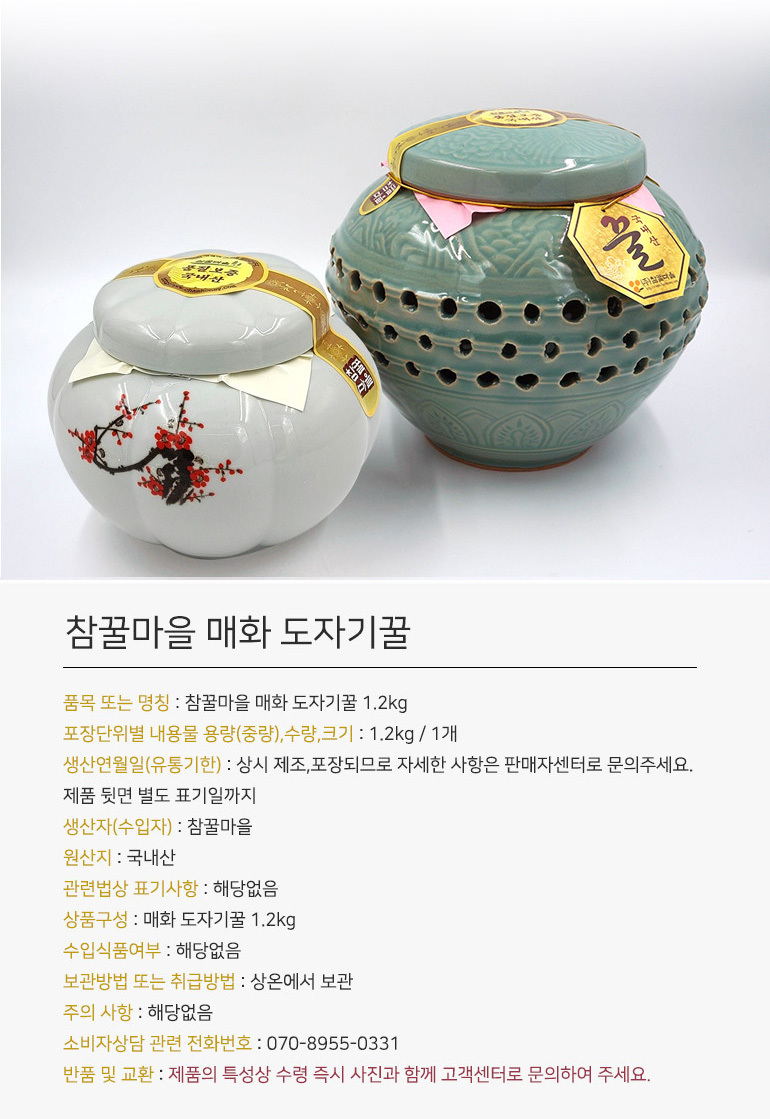 CHAM_honey_pottery_1_2kg_11.jpg