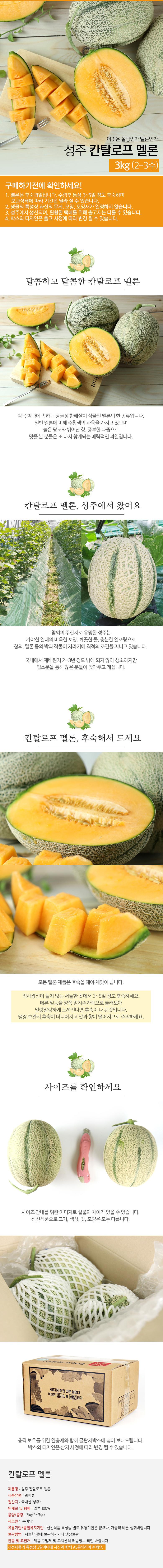 HN_CTmelon_3kg.jpg