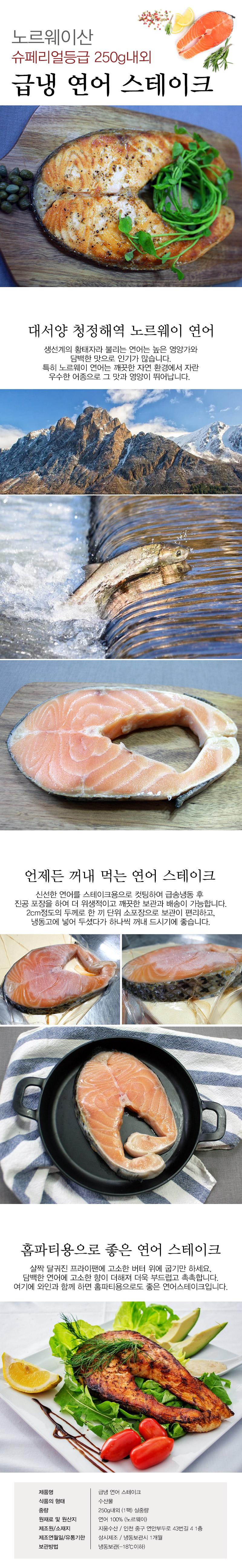 JW-salmon-250.jpg