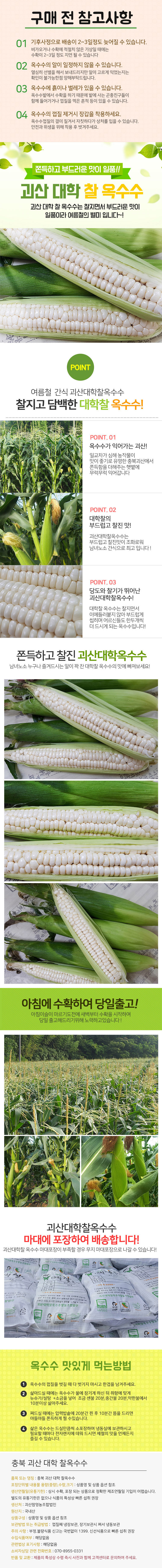 GS_corn.jpg