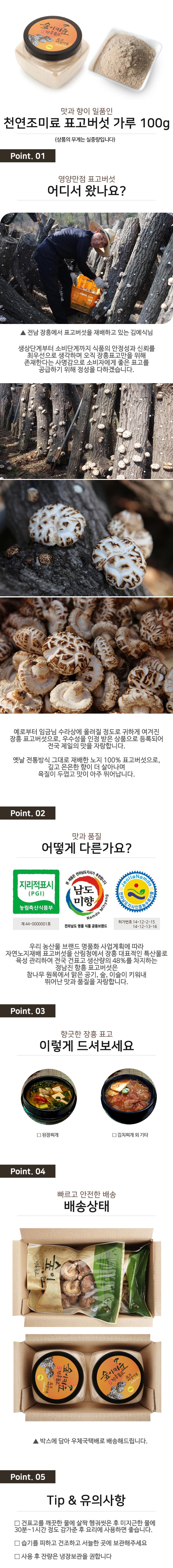 hae_mushroom6.jpg