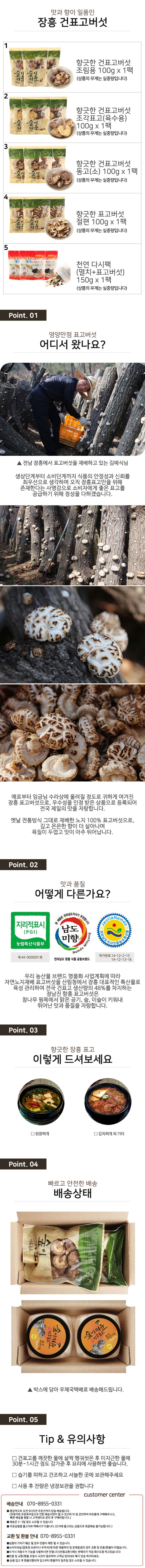 hae_mushroom_op.jpg