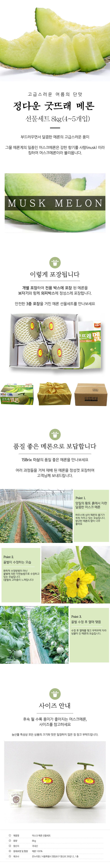onnuri-gift1_melon_web.jpg