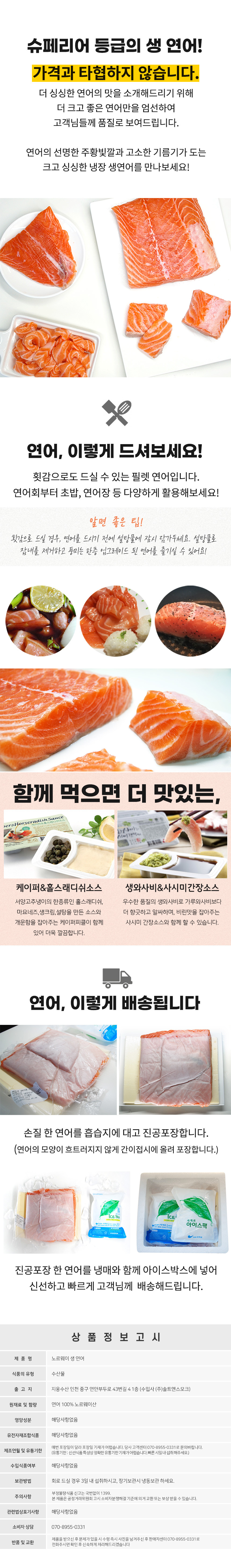 salmon_aweb_02.jpg
