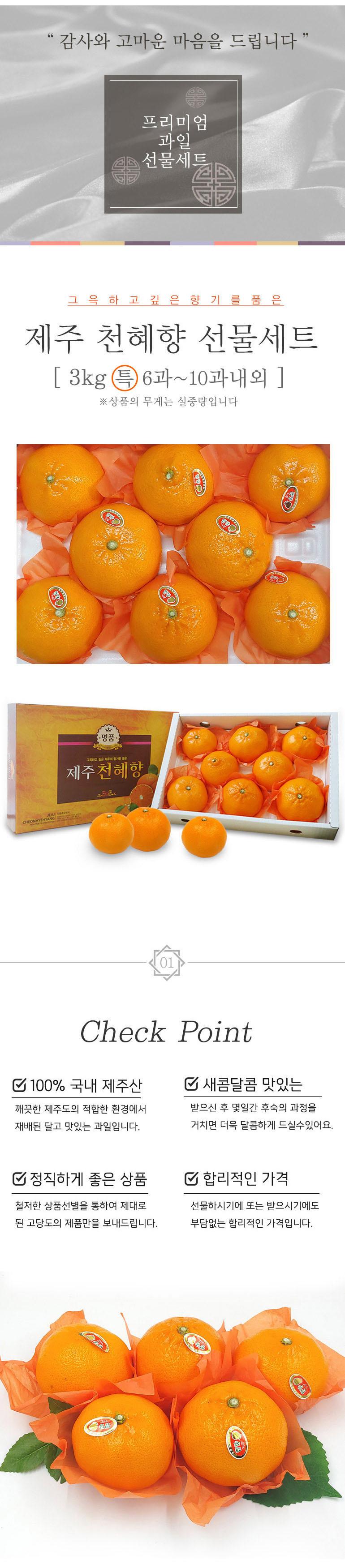 cheonhyehyang_01.jpg