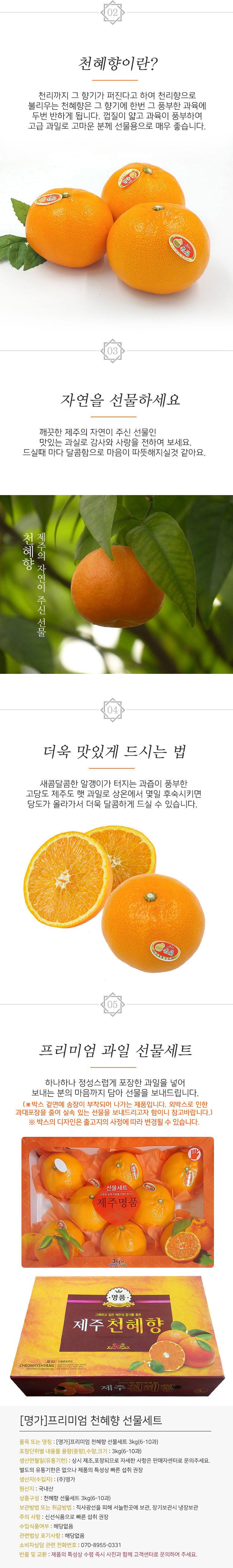 cheonhyehyang_02.jpg