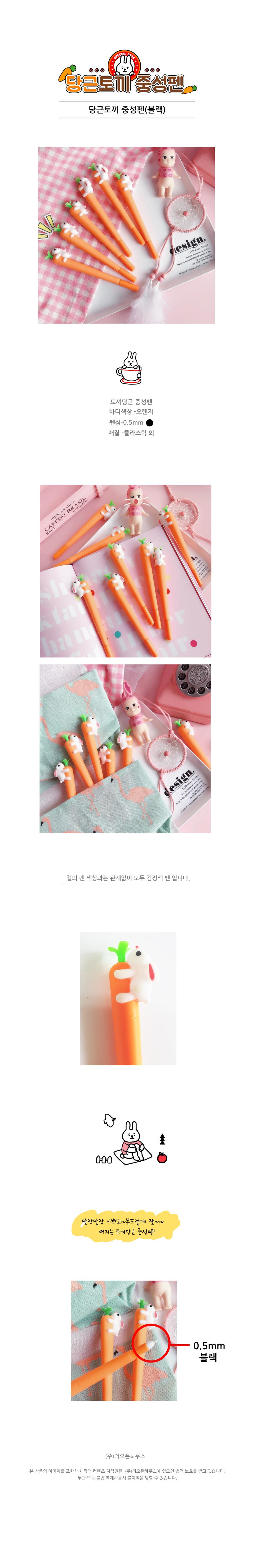 당근 토끼 중성펜 01-0197 - 더오픈하우스, 1,500원, 수성/중성펜, 캐릭터 펜