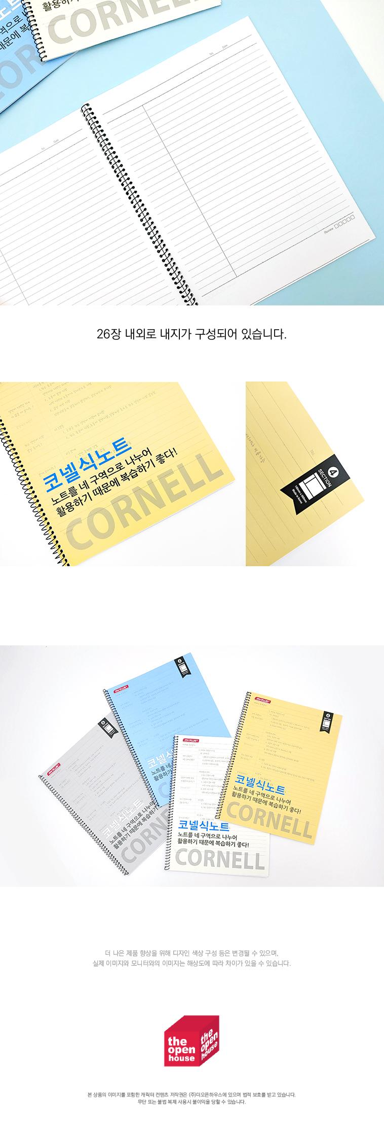 1000 코넬노트 (5개) - 더오픈하우스, 4,500원, 카드, 축하 카드