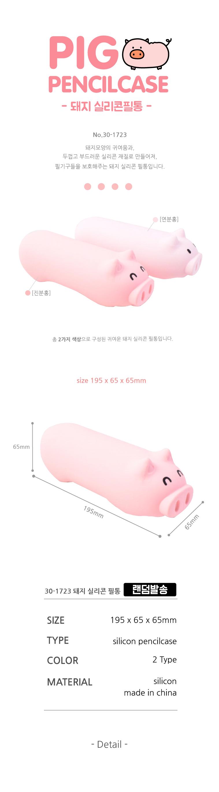 8000 돼지 실리콘 필통(30-1723) - 더오픈하우스, 6,000원, 가죽/합성피혁필통, 캐릭터