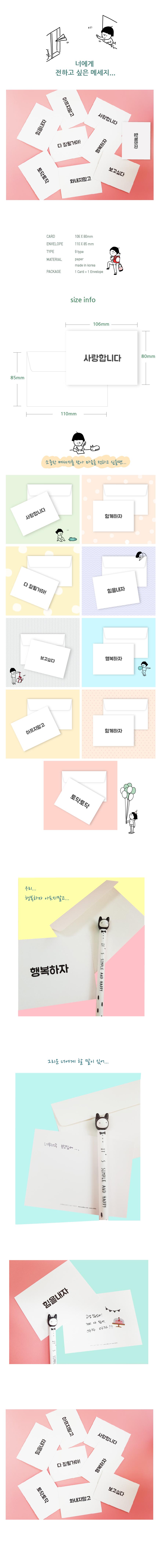 위로 메세지 카드(9종)- 46-0229-1 - 더오픈하우스, 3,000원, 카드, 축하 카드