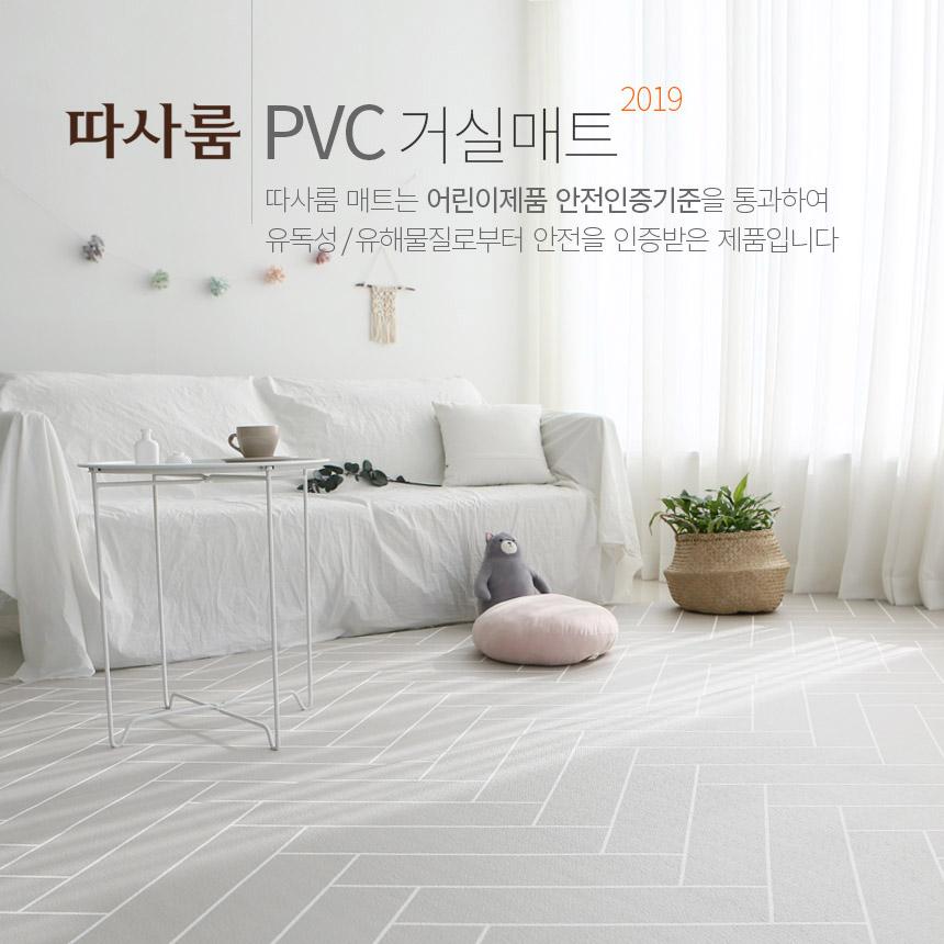 따사룸 PVC 거실매트 - 더스페이스, 128,000원, 키즈텐트/매트, 플레이매트/안전매트
