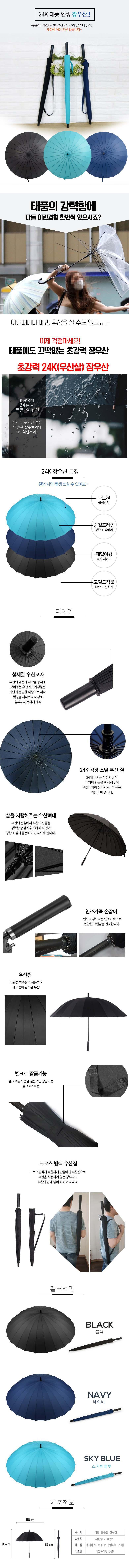 태풍에도 걱정없는 장우산! 우산살이 무려 24개! 24K 태풍 장 우산