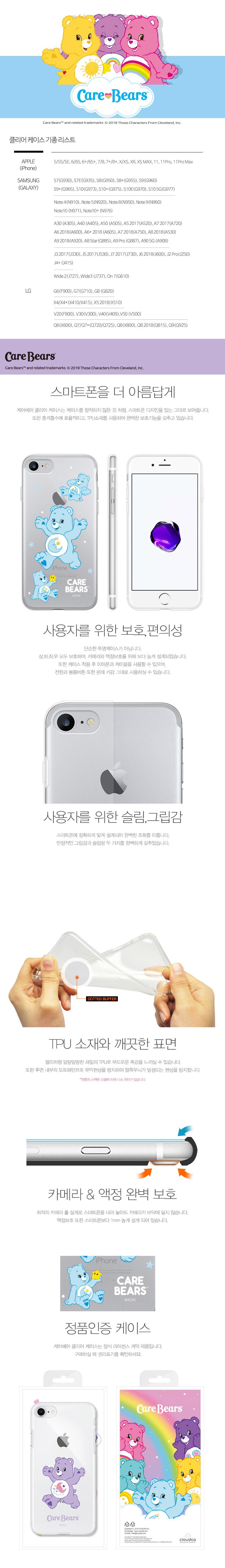 케어베어 젤리 케이스 아이폰 11 pro max XS 7 8 6S 511,800원-굿데이디지털, 애플, 케이스, 아이폰 11바보사랑케어베어 젤리 케이스 아이폰 11 pro max XS 7 8 6S 511,800원-굿데이디지털, 애플, 케이스, 아이폰 11바보사랑