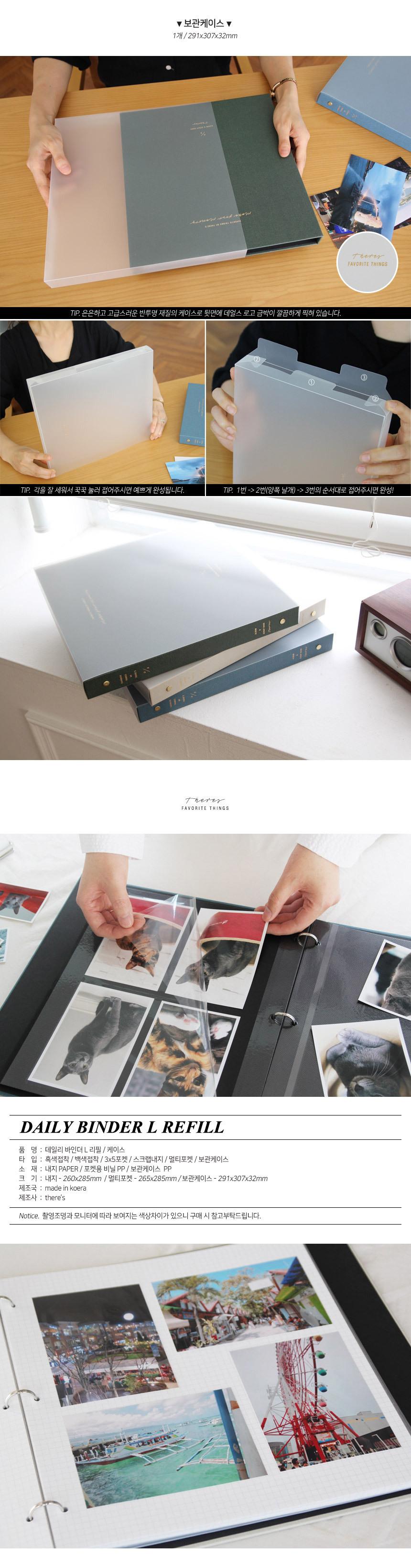 데일리 바인더앨범 L 리필 케이스 - 데얼스, 2,500원, 접착앨범, 심플