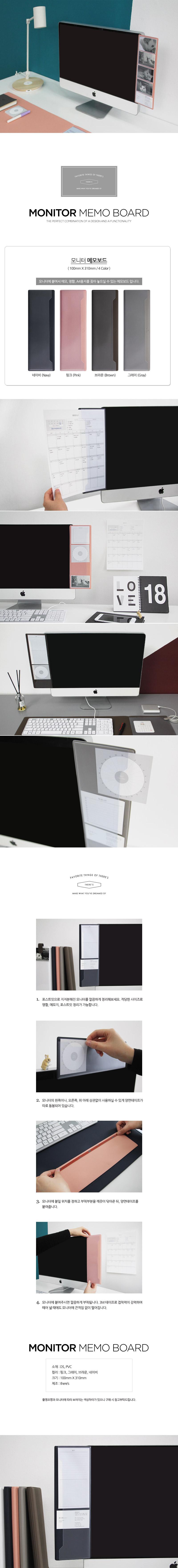 데얼스 모니터 메모보드 - 데얼스, 4,800원, 데스크가구, 모니터메모보드