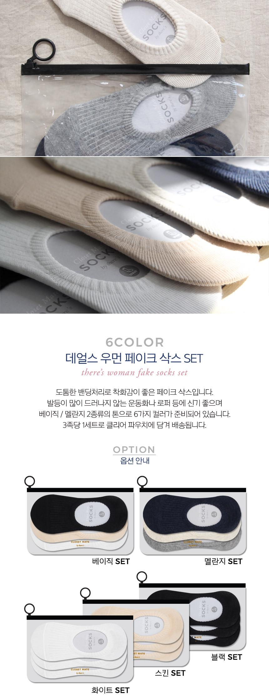 페이크삭스 파우치 세트 3족 - 데얼스, 5,200원, 여성양말, 페이크삭스