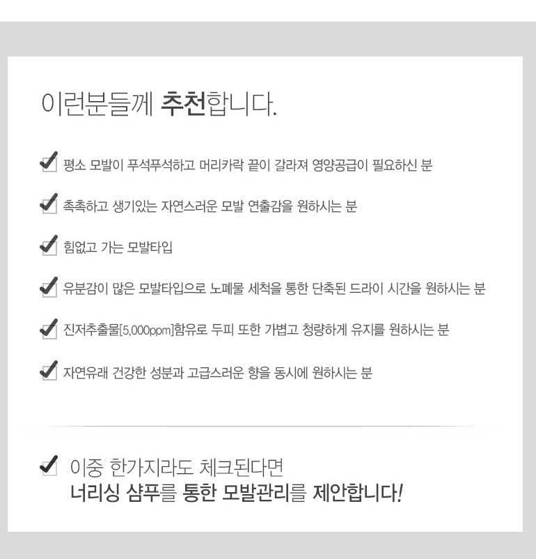 오리엔탈블라썸 너리싱 단백질 샴푸 500g - 딥퍼랑스, 28,900원, 헤어케어, 샴푸/린스