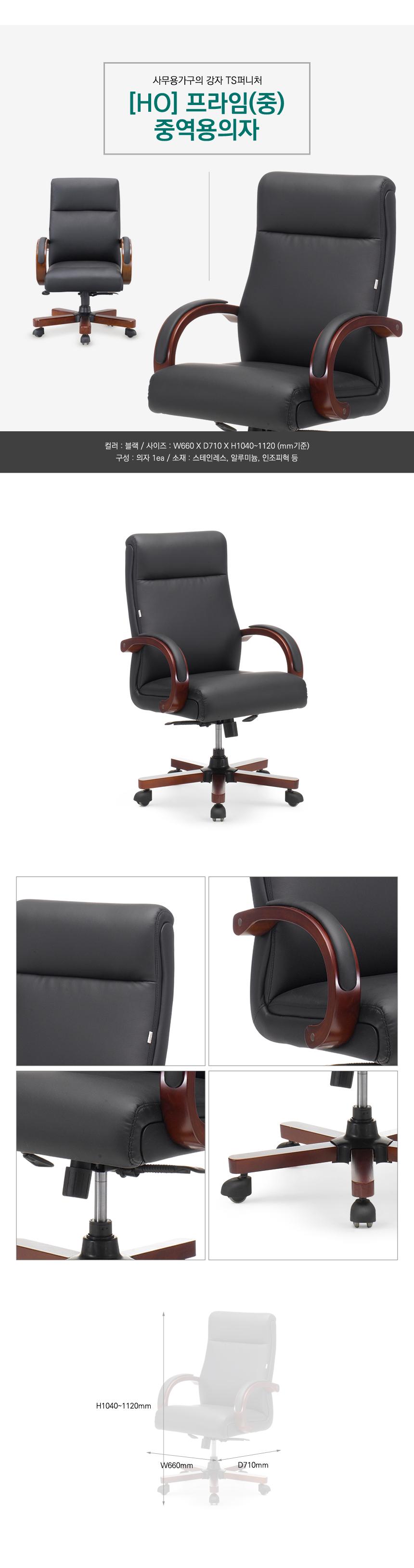 H 프라임 중역 사무용의자 중 - 티에스퍼니처, 271,500원, 책상/의자, 오피스 의자