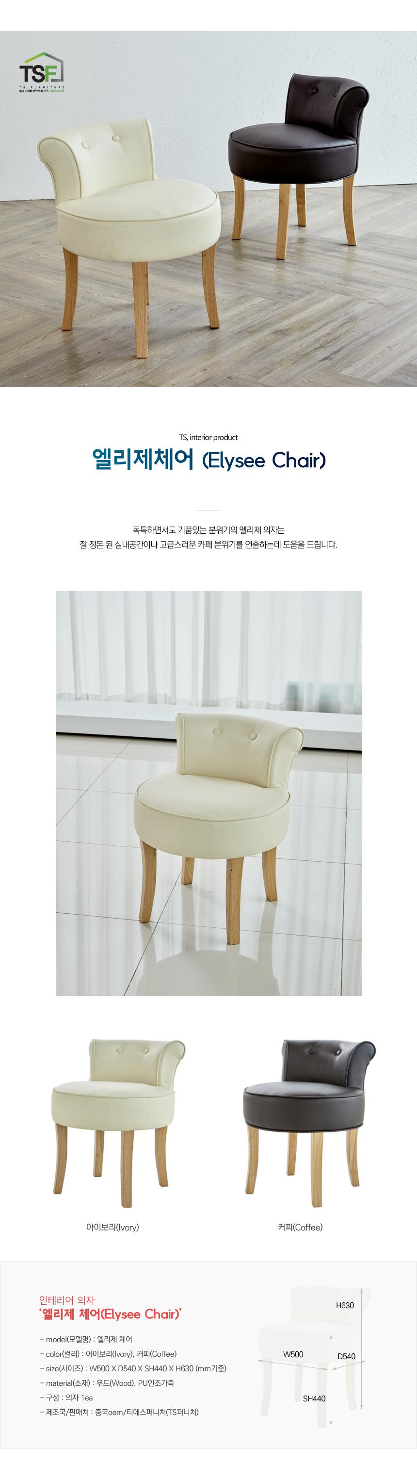 I 엘리제 체어 카페 인테리어 식탁의자 - 티에스퍼니처, 82,940원, 식탁/의자, 식탁 의자